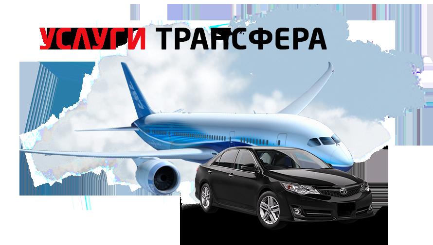 Трансфер Болгария